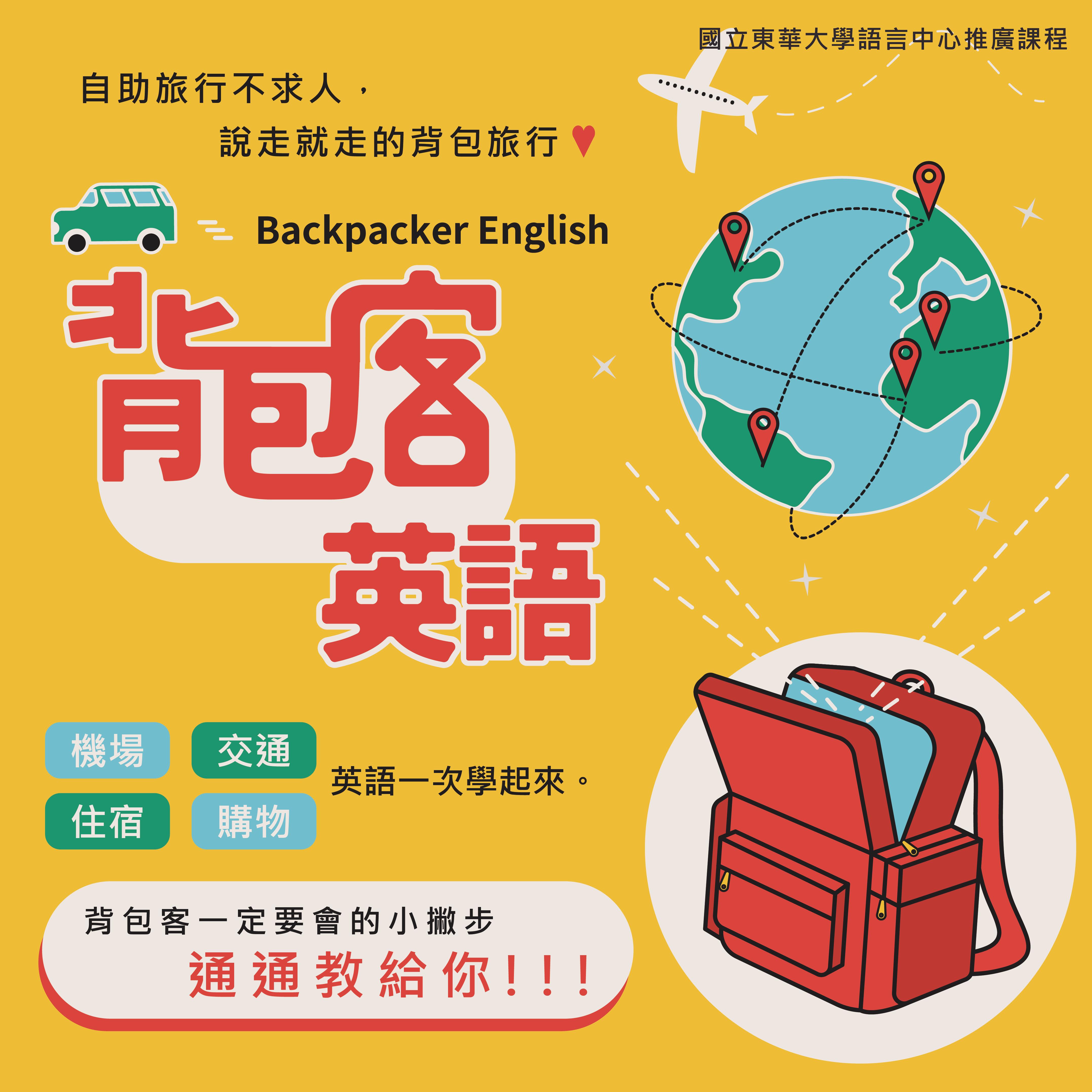 旅行 英語 小
